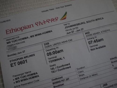色々調べた結果エチオピアエアー結構いいです。ドバイから1人4.5万。