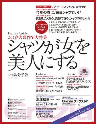 女性誌「Grazia」に載ります!!!