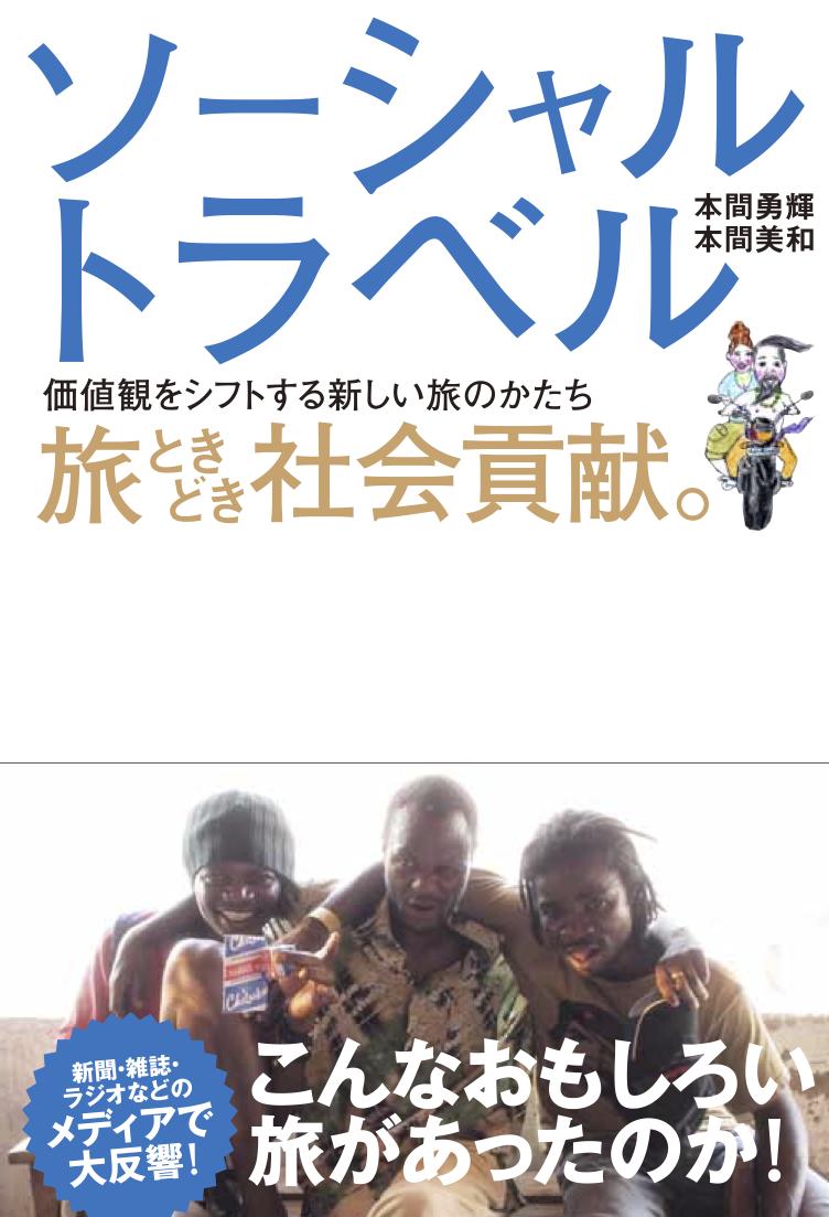 ひげボ本、ついに出版です!コンセプトWEBもオープン!